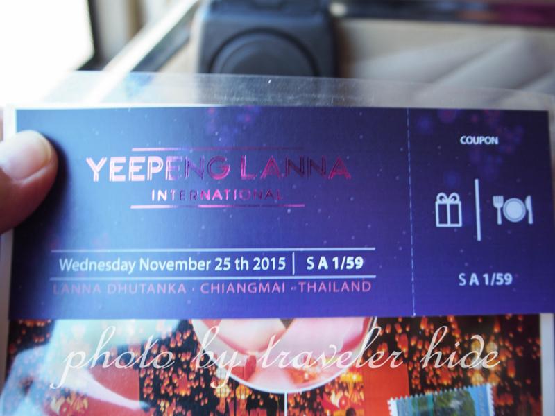 イーペン・ランナーのチェンマイ発ツアーの際、メージョー大学に向かうバスの中で渡されたチケット。ポストカードと切手も付いている