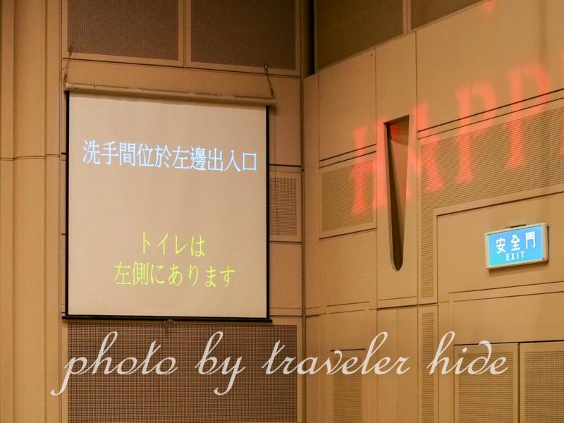 タイペイアイの日本語が表示される電光掲示板