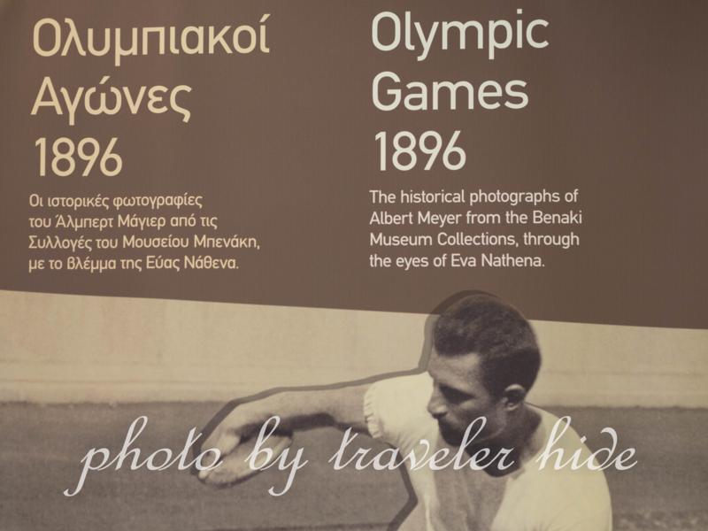 アテネ国際空港にある博物館の隣で行われているオリンピックに関する特別展示