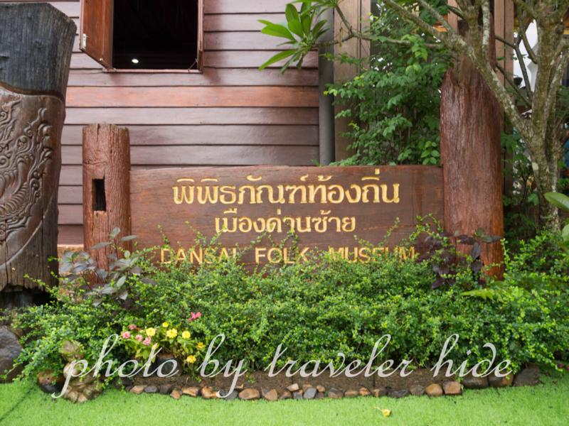 ダーンサーイ郷土博物館の看板