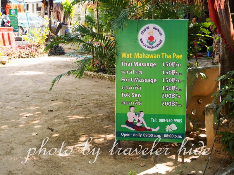 チェンマイにあるワット・マハワン内のマッサージ店の看板