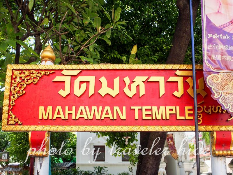チェンマイにあるワット・マハワンの看板