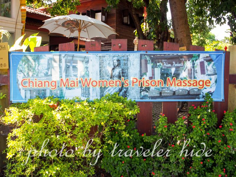 チェンマイ女性矯正施設のマッサージ店の看板