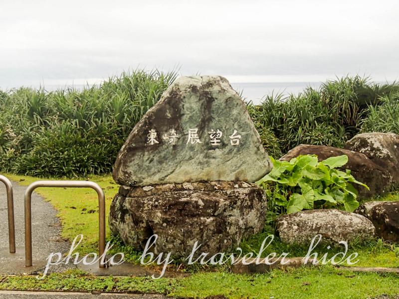 東崎展望台の石碑