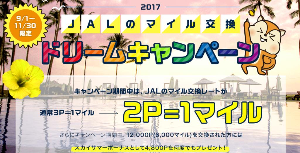 f:id:traveler_da1:20171001092949p:plain