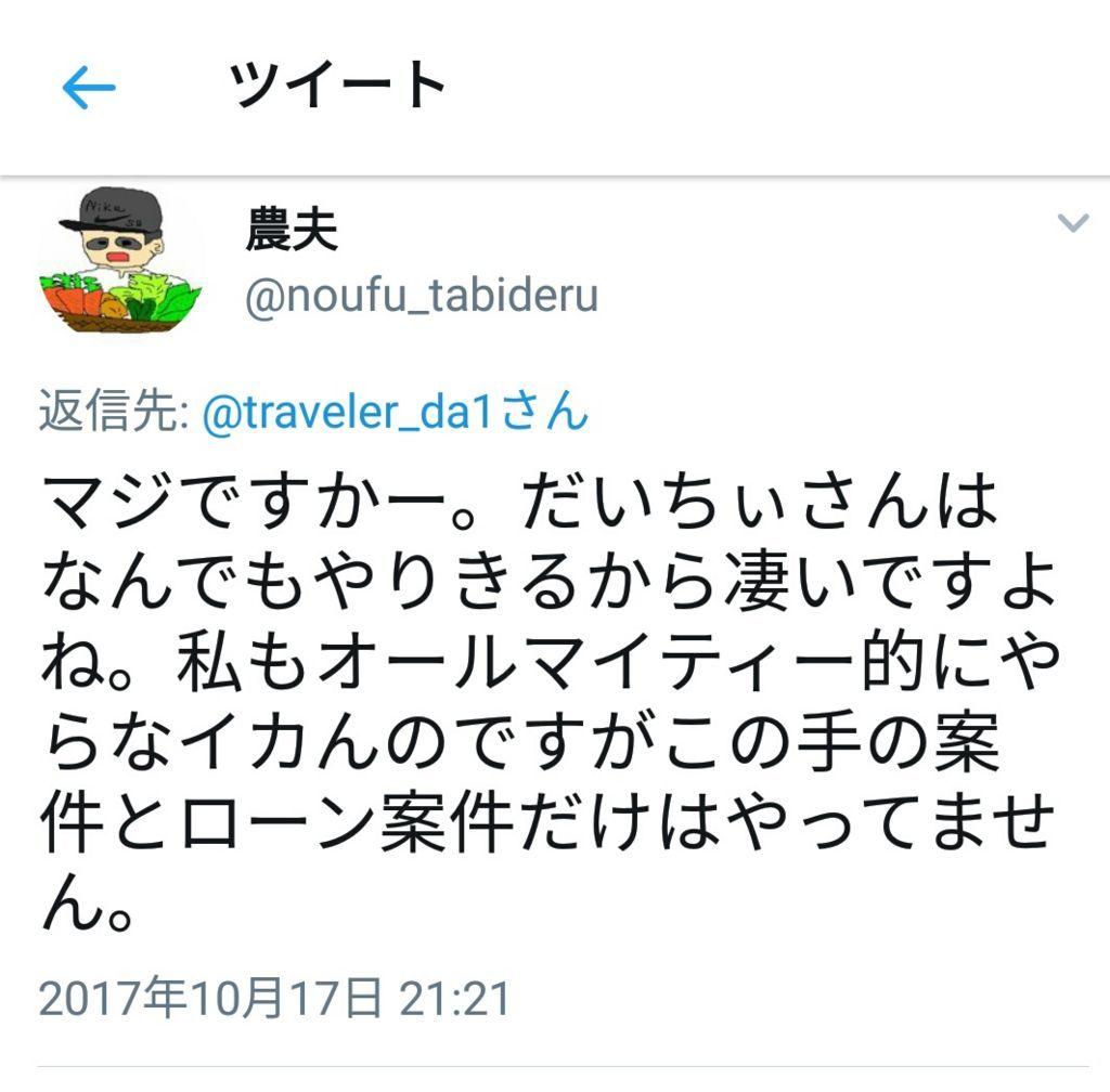 f:id:traveler_da1:20171027215551j:plain