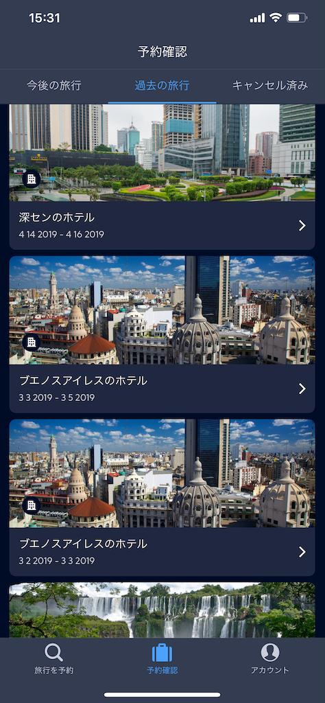 f:id:travelergram:20200504153219p:image