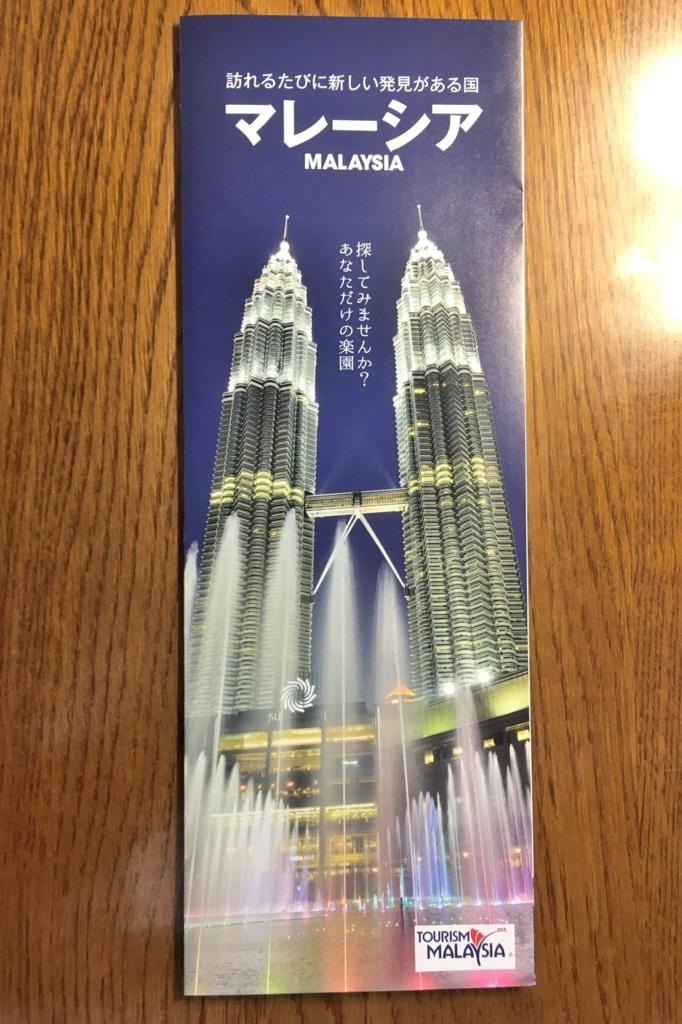 f:id:travelguide:20170602154714j:plain