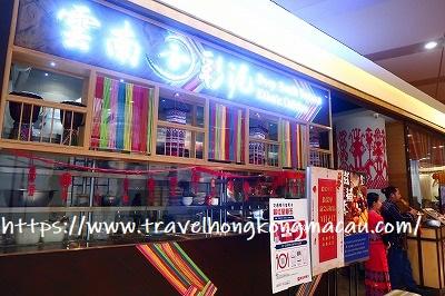 f:id:travelhongkongmacau:20190307102627j:plain