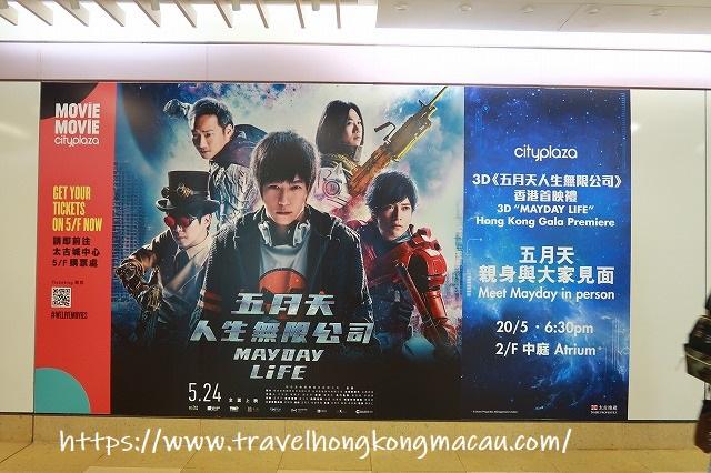 f:id:travelhongkongmacau:20190521161508j:plain