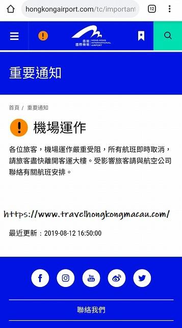 f:id:travelhongkongmacau:20190812190653j:plain