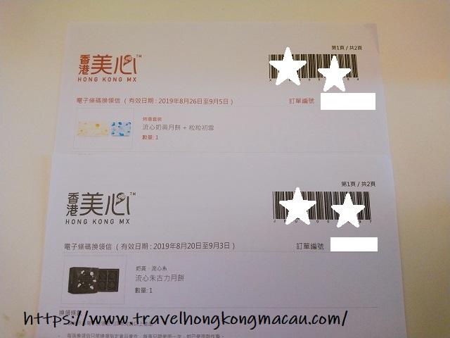 f:id:travelhongkongmacau:20190902180502j:plain
