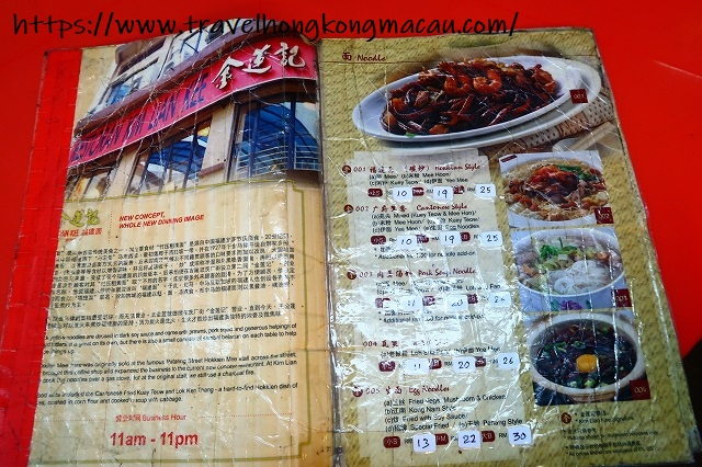 f:id:travelhongkongmacau:20191104154318j:plain