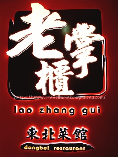 f:id:travelhongkongmacau:20210109222042j:plain