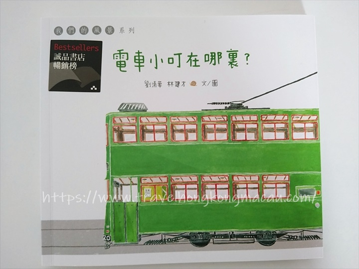 f:id:travelhongkongmacau:20210115120855j:plain