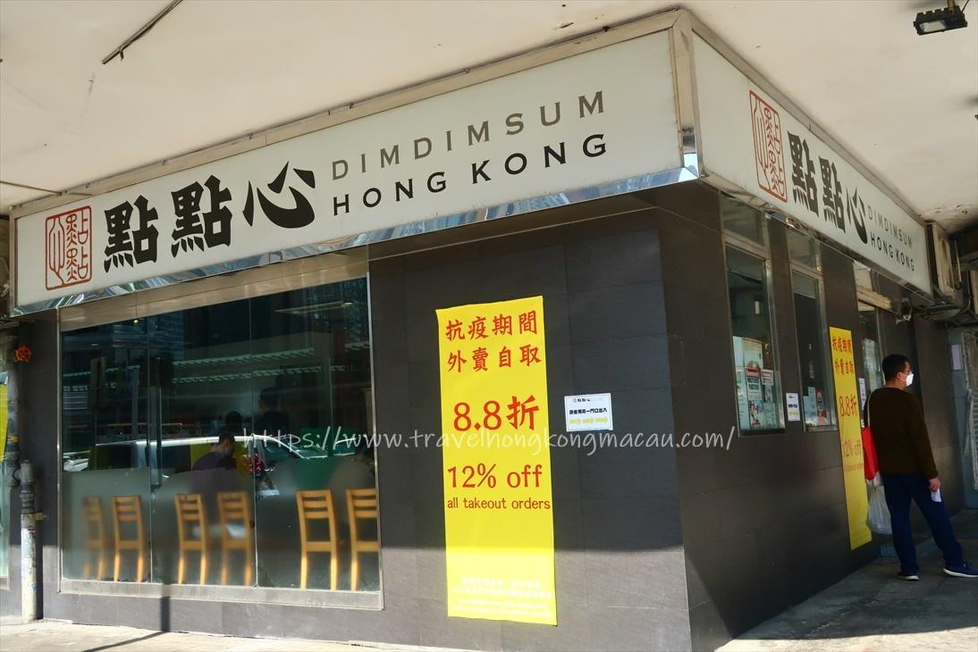 f:id:travelhongkongmacau:20210116145058j:plain