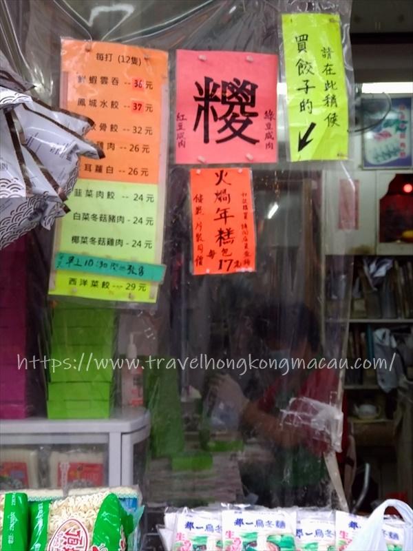 f:id:travelhongkongmacau:20210116160209j:plain