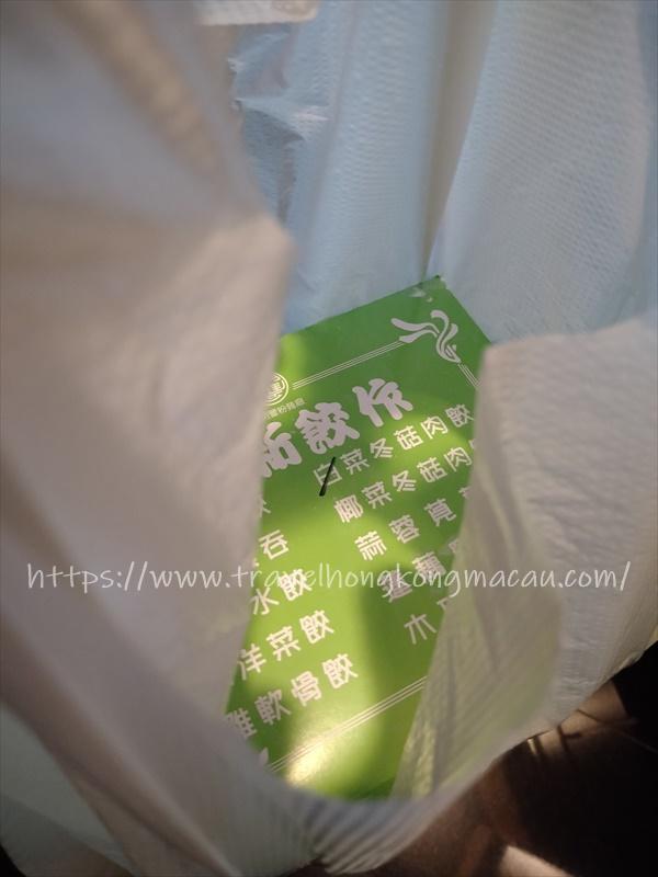 f:id:travelhongkongmacau:20210116160535j:plain