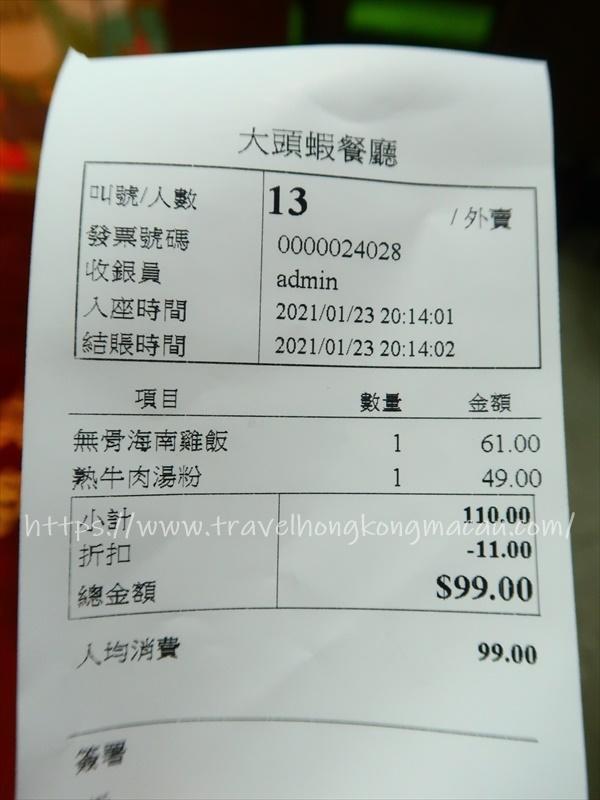 f:id:travelhongkongmacau:20210128235542j:plain