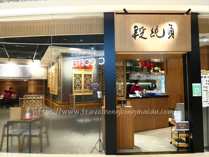 f:id:travelhongkongmacau:20210207101927j:plain