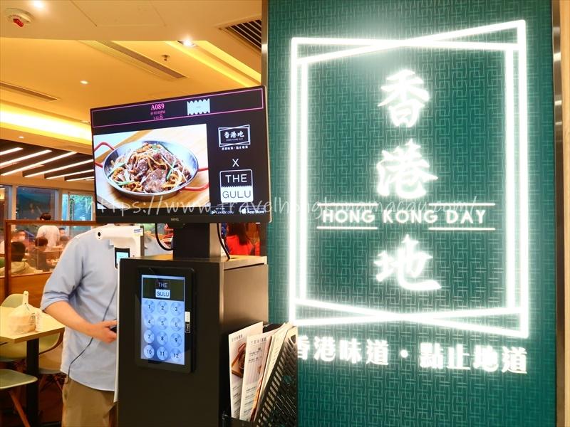 f:id:travelhongkongmacau:20210216110144j:plain