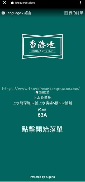 f:id:travelhongkongmacau:20210216110718j:plain