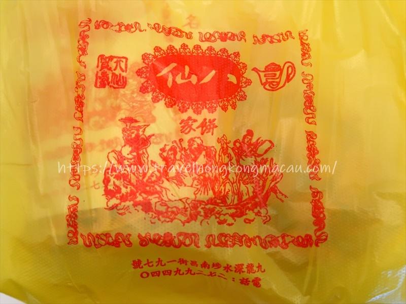 f:id:travelhongkongmacau:20210226144350j:plain