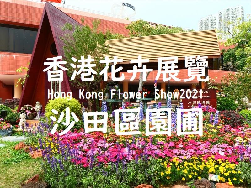 f:id:travelhongkongmacau:20210321215141j:plain