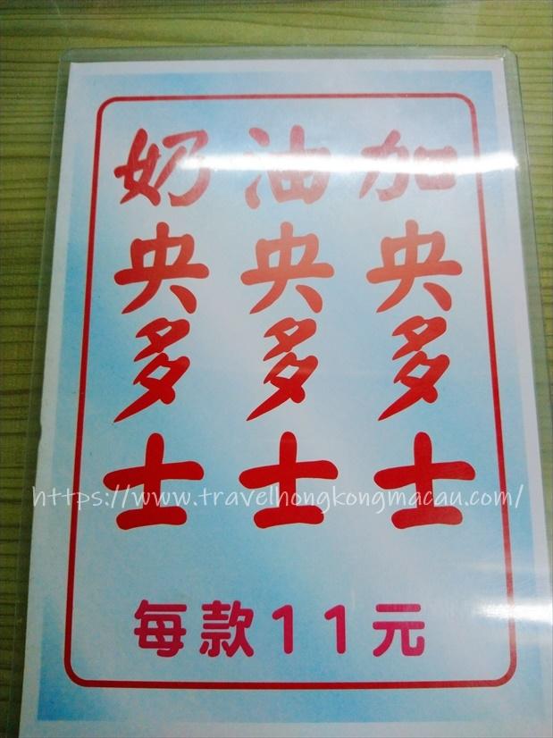 f:id:travelhongkongmacau:20210323182642j:plain