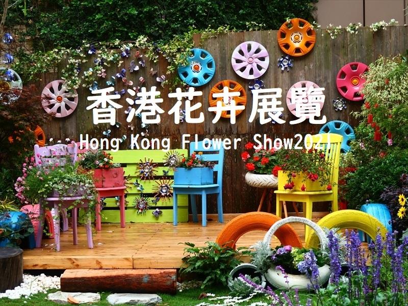 f:id:travelhongkongmacau:20210324170418j:plain