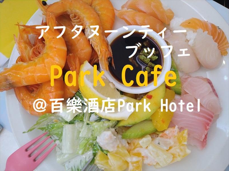 f:id:travelhongkongmacau:20210325010324j:plain