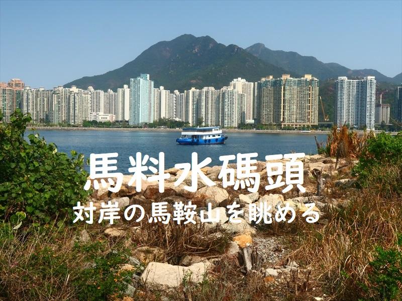 f:id:travelhongkongmacau:20210330235714j:plain