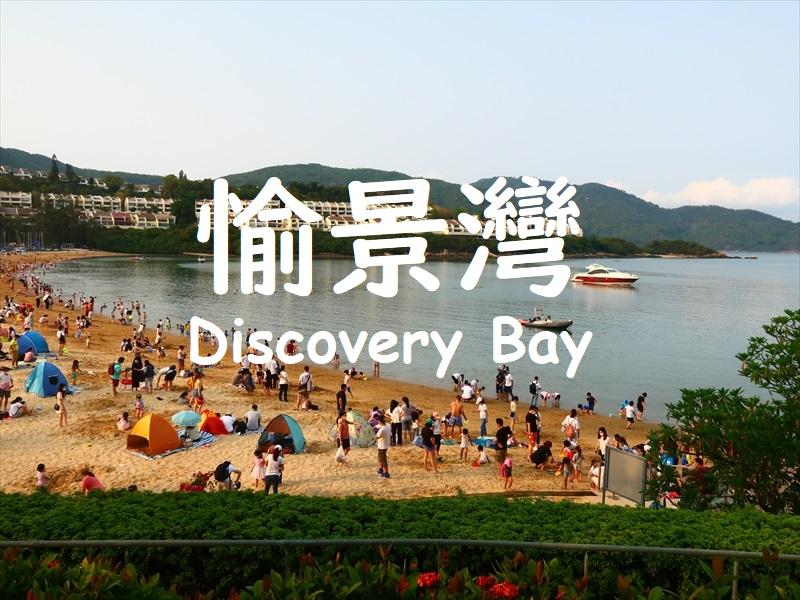 f:id:travelhongkongmacau:20210403082502j:plain