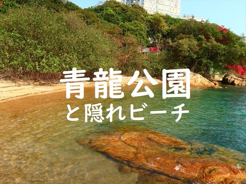 f:id:travelhongkongmacau:20210407084503j:plain
