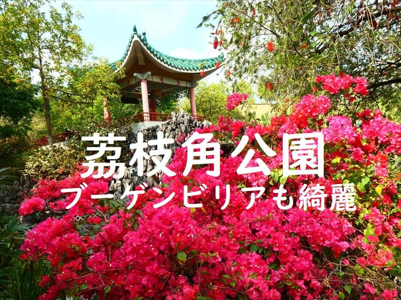 f:id:travelhongkongmacau:20210415225455j:plain