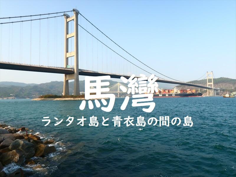 f:id:travelhongkongmacau:20210419132712j:plain