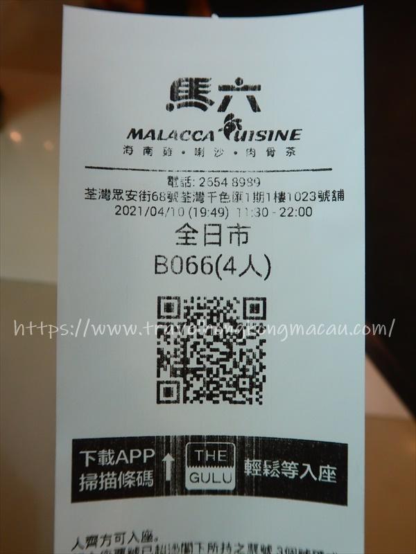 f:id:travelhongkongmacau:20210423234024j:plain