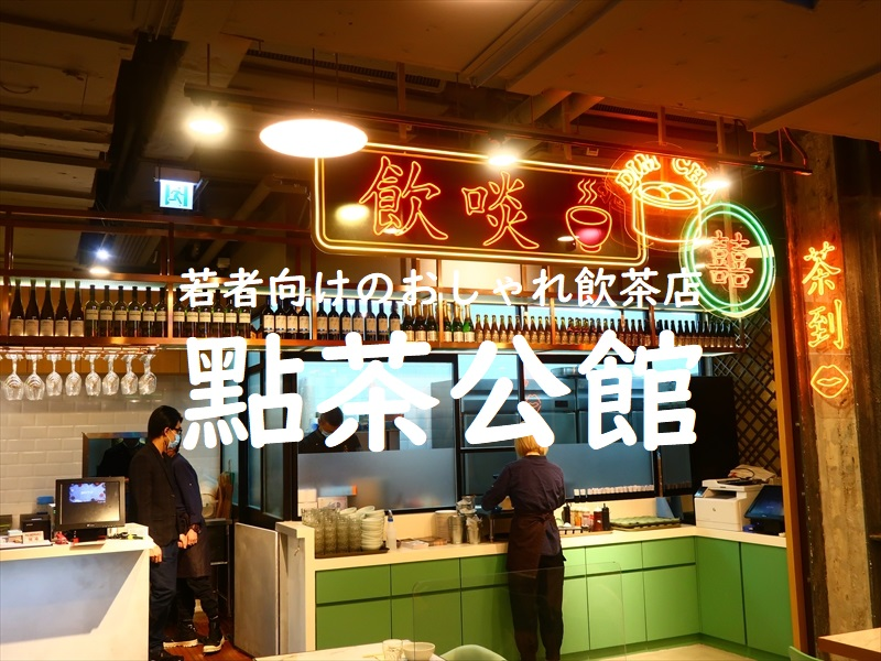 f:id:travelhongkongmacau:20210425104448j:plain