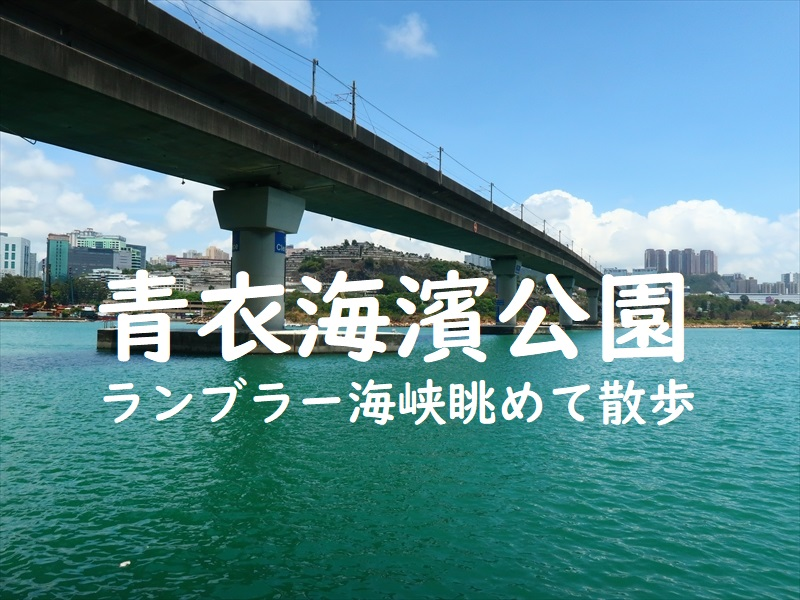 f:id:travelhongkongmacau:20210504182230j:plain