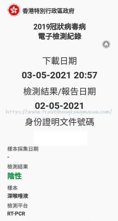f:id:travelhongkongmacau:20210505151635j:plain