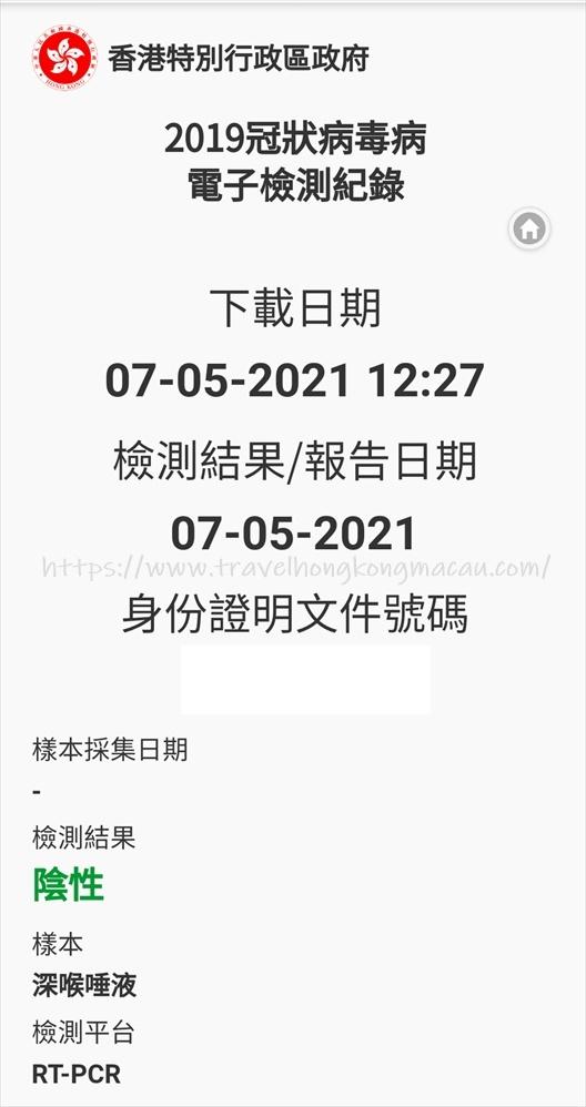 f:id:travelhongkongmacau:20210507133112j:plain