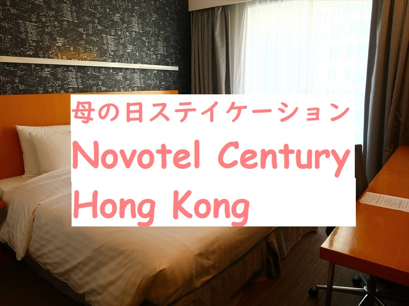 f:id:travelhongkongmacau:20210511192456j:plain