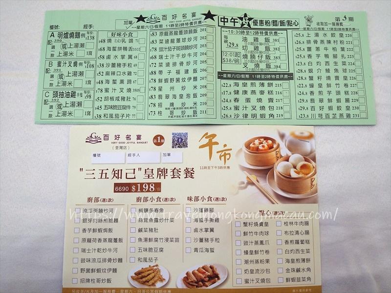 f:id:travelhongkongmacau:20210516100357j:plain