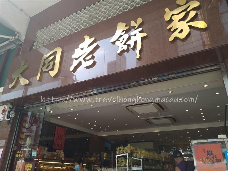 f:id:travelhongkongmacau:20210518123222j:plain