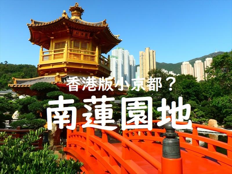 f:id:travelhongkongmacau:20210519192244j:plain