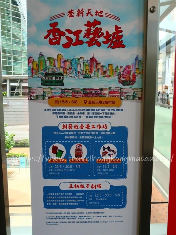 f:id:travelhongkongmacau:20210521173113j:plain