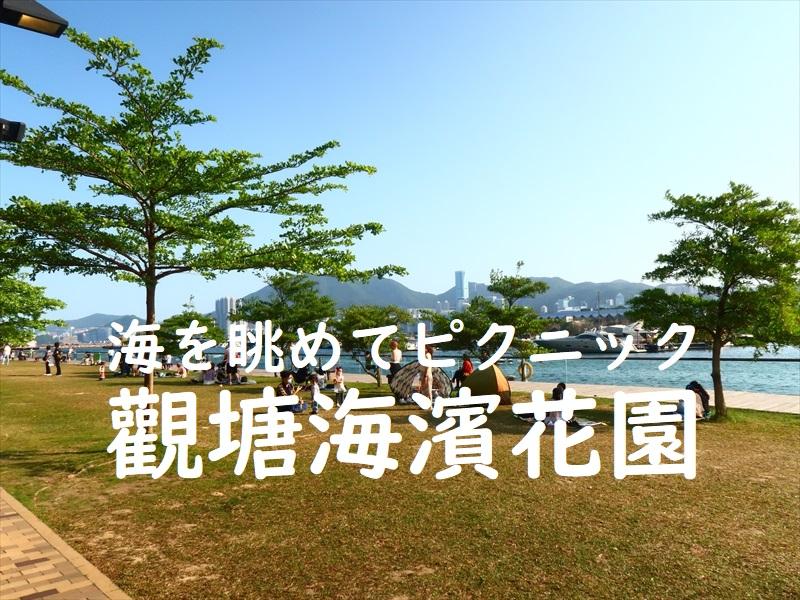f:id:travelhongkongmacau:20210526171518j:plain