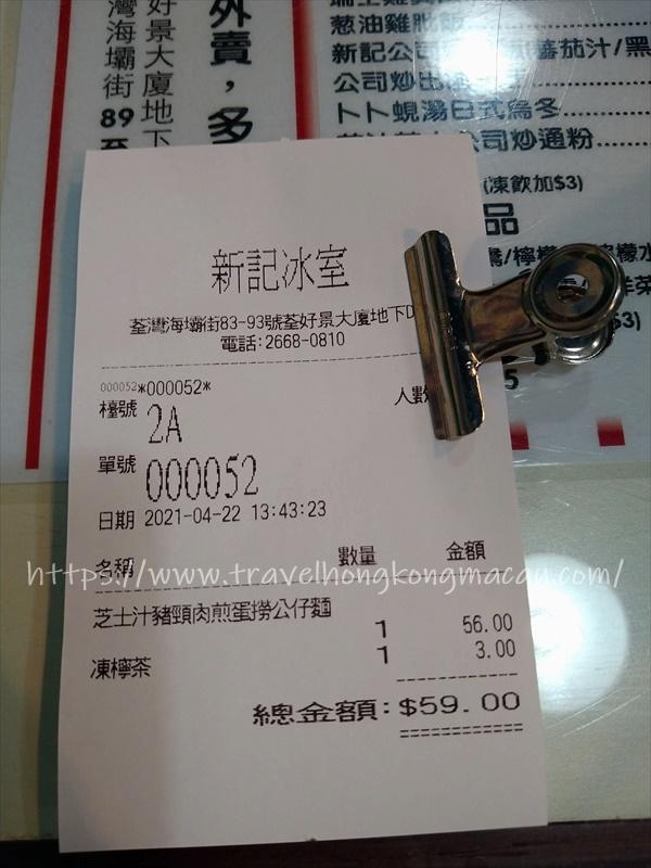 f:id:travelhongkongmacau:20210528141241j:plain
