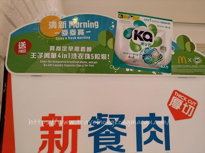 f:id:travelhongkongmacau:20210611184942j:plain