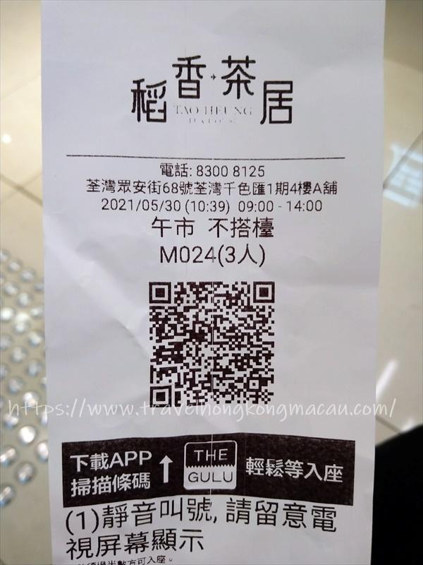 f:id:travelhongkongmacau:20210621110507j:plain